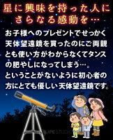 天体望遠鏡 スマホ 撮影 初心者 セット 望遠鏡 天体 子供用 小学生 レグルス60 天体ガイドブック付き 日本製 口径60mm カメラアダプター 屈折式 おすすめ 入門 入学祝い