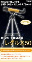 天体望遠鏡 スマホ 撮影 初心者 セット 望遠鏡 天体 子供 小学生 レグルス50 天体ガイドブック付き 日本製 口径50mm カメラアダプター 屈折式 おすすめ 入門 入学祝い
