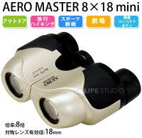 AEROMASTER8×18mini