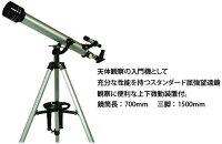 ミザール天体望遠鏡ST-70035倍〜525倍