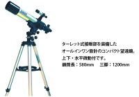 【在庫あり】天体望遠鏡屈折式望遠鏡天体観測子供入学祝い小学校TL-75020倍-250倍ミザールMIZAR送料無料あす楽【HLS_DU】【RCP】