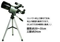 ミザール天体望遠鏡TS-7024倍〜150倍