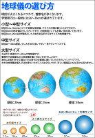 地球儀[ライト付き]インテリアアンティーク子供用学習行政図25cmOrbysイタリア製アウトレット