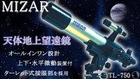 ミザール天体望遠鏡TL-75020倍〜250倍
