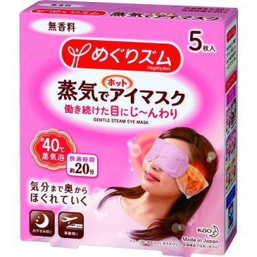 Kao めぐりズム蒸気でホットアイマスク (5枚入) [227850] 227850 販売単位:1