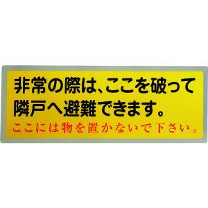 グリーンクロス 隣戸避難標識テトロンステッカー(都市再生機構仕様) 1150110804 販売単位:1