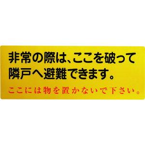 グリーンクロス 隣戸避難標識塩ビステッカー(都市再生機構仕様) 1150110805 販売単位:1
