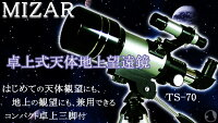 MIZAR天体望遠鏡