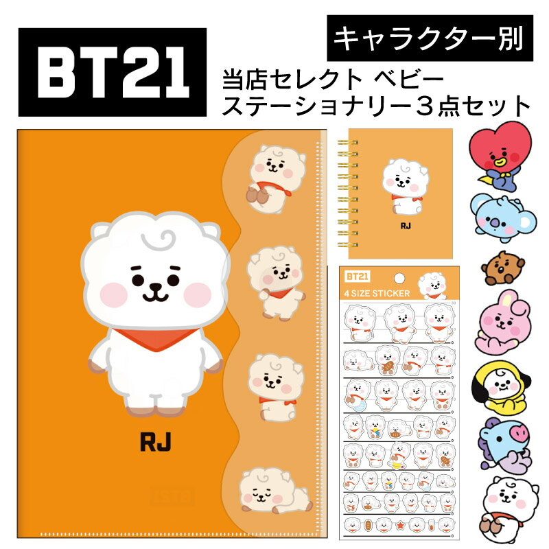 コレクション, その他 BT21 baby BTS COOKY TATA CHIMMY MANG SHOOKY RJ KOYA LINE FRIENDS 728003