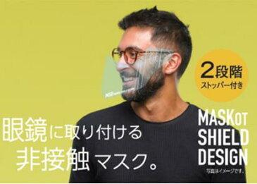 【日本製・在庫有】 MSD マスコット シールド デザイン クリア レギュラータイプ 3枚入り (眼鏡に取り付ける非接触マスク マウスシールド 正規品 男性向け フェイスシールド フェイスカバー フェイスマスク 飛沫防止 軽量 めがね サングラス メガネ 口元 日本製 マスク)