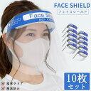 フェイスシールド 在庫あり 10枚セット 顔面保護マスク フェイスカバー Mask 透明マスク 曇り止め 鼻 目を保護 送料無料