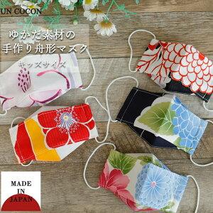 布マスク 子供マスク 舟形 大臣マスク 日本製 おまかせ 浴衣柄 和柄 綿 ガーゼ 敏感肌 送料無料 メール便2ポイント