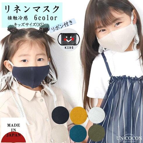 子供マスク 立体 リネン 接触冷感 清涼感 リボン付 ギフト 記念日 日本製 洗える ひんやり 送料無料 メール便2ポイント