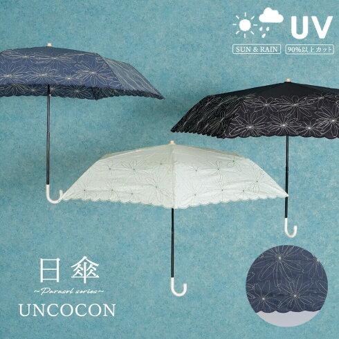 日傘 UVカット 紫外線遮蔽率90%以上 刺繍 花柄 晴雨兼用 折り畳み傘 おしゃれ レディース ラタン