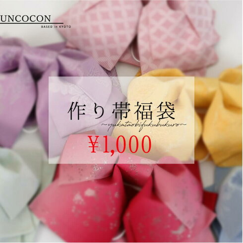 福袋1000円単品帯作り帯レディース送料無料