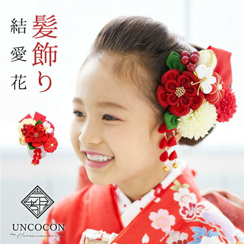 髪飾り七五三つまみ細工ピンポンマムぶら飾り花かんざしUピン髪留め成人式卒業式振袖前撮り着物日本