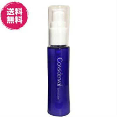 コンシダーマルスキンライズローションの口コミ~ラメラ技術&日本製