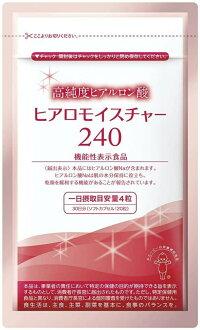 【送料無料・13時まで即日発送】ヒアロモイスチャー240120粒約1ヶ月分ヒアルロン酸潤いコラーゲンふっくら肌