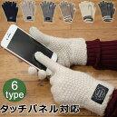 【メール便送料無料】スマホ対応手袋6カラー★スマホ操作ができる手袋/