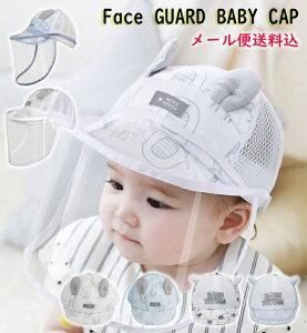 コロナ対策 赤ちゃん 子供 キッズ 帽子 CAP ウイルス対策 飛沫対策 ぼうし キャップベビー 帽子 フェイスシールド フェイスカバー メール便送料込