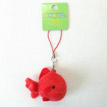 ムニュマム携帯ストラップ 金魚 サイズ:6cm