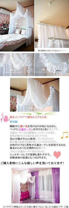 プリンセス天蓋カーテン