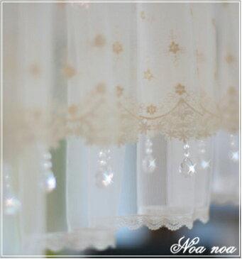クリスタルカフェカーテン丈35cm 幅180cm