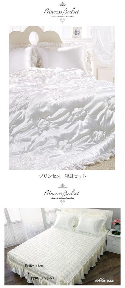 【肌触り最高】【Noanoaオリジナル】【送料無料】サテン人工シルクプリンセスセミダブル4点セット