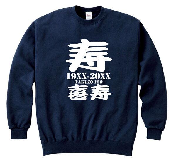 【長寿のお祝い】喜寿(77歳)スウェット喜寿祝い...の商品画像