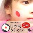 日本応援グッズ日の丸タトゥシール【5枚セット】