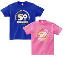 【結婚記念日ギフト】金婚式ペアTシャツ(ブルー&ピンク)金婚式 結婚 50年 50周年 お祝い ペア Tシャツ 名入れ プレゼント おしゃれ