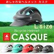 自転車 ヘルメット カスク Lサイズ lovell
