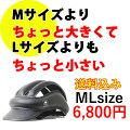 自転車ヘルメットカスクMLsizelovell