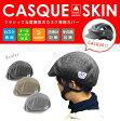 【クーポン発行中】自転車 ヘルメット カスク専用カバー lovell