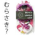 自転車 鍵 ロック 子供 チャイルドロック むらさき 紫 ドット かわいい