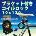 【期間限定ポイント付与中!】ブラケット付コイルロック10x120cm自転車サドルポスト鍵