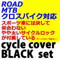 【セット販売★お財布に優しい♪】サイクルカバーブラックスポーツディンプルロックセット