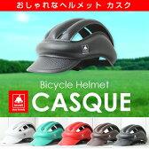 自転車 ヘルメット カスク lovell