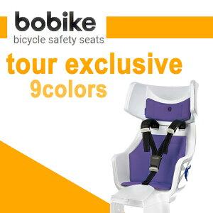 bobiketourexclusive自転車チャイルドシート子供乗せ後リア