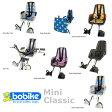 【クーポン配布中】 子供乗せ自転車 bobike Mini Classic チャイルドシート 自転車子供のせ フロント前 ボバイク