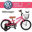 子供用自転車 16 ピンク ワーゲン