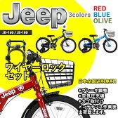 【クーポン発行中】jeep 自転車 Jeep ジープ マウンテンバイク 子供用自転車 16インチ 18インチ 2017年モデル カラビナワイヤー錠セット