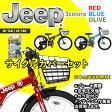 【クーポン発行中】jeep 自転車 16インチ 18インチ ジープ マウンテンバイク 子供用自転車 サイクルカバーセット
