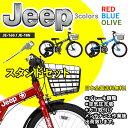 子供用自転車 16 18 JEEP 自転車 ジープ マウンテンバイク スタンドセット