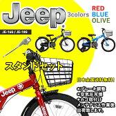 【クーポン発行中】jeep 自転車 Jeep ジープ マウンテンバイク 子供用自転車 16インチ 18インチ 2017年モデル スタンドセット