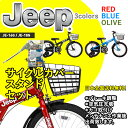 子供用自転車 16 18 JEEP ジープ マウンテンバイク...
