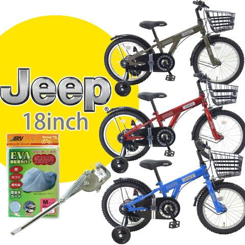 【2020最新モデル】 子供用自転車 18 幼児車 JEEP 自転車 ジープ マウンテンバイク スタンド 自転車カバー セット プレゼント 空気入れ済み