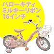 【クーポン配布中】 自転車 16インチ ハローキティ ミルキーリボン 16