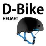(ディーバイクキックス)D-BIKEキッズヘルメットSブラック黒キックバイクバランスバイク
