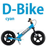 D-BIKEKIX(ディーバイクキックス)キックバイクバランスバイクストライダー子供練習赤レッドred